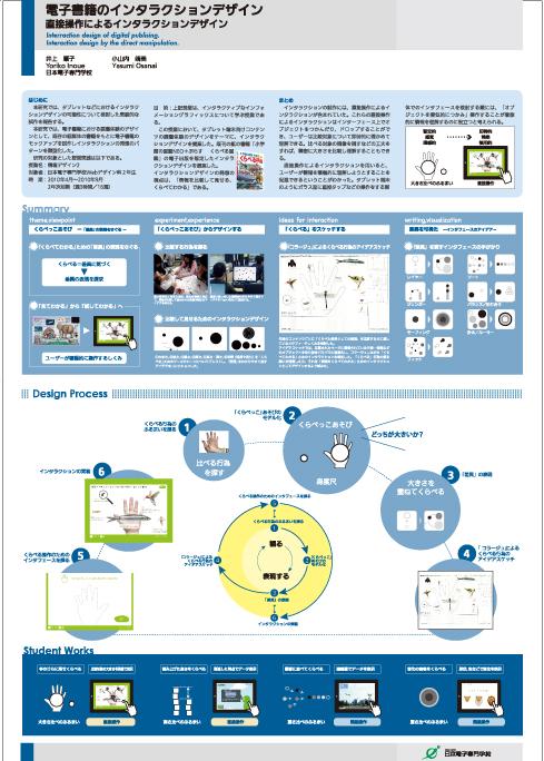 研究発表in日本デザイン学会 ... : 英語 教材 無料 : 無料